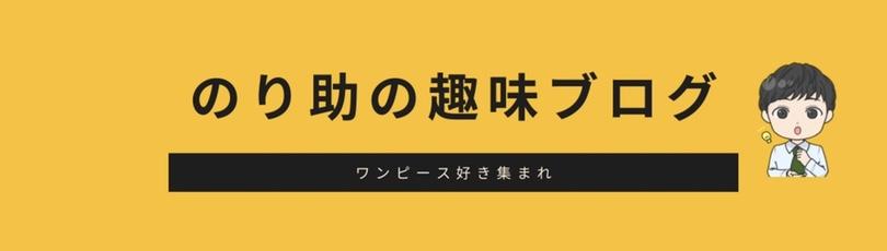 のり助の趣味ブログ